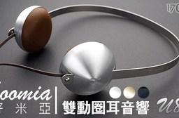 好米亞-hoomia U8雙動圈耳音響(精裝木盒)