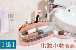 化妝小物收納盒