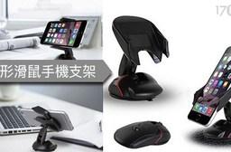 變形滑鼠手機支架