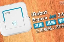 iRobot-Braava Jet 240(贈防撞條)1台,享15個月保固