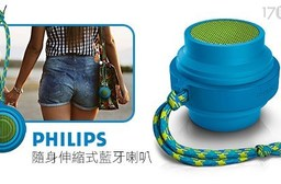 PHILIPS 飛利浦-隨身伸縮式藍牙喇叭(BT2000A)