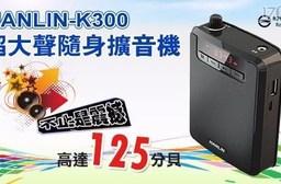 【HANLIN】K300 續航王-超大聲隨身擴音機(最高達125分貝)