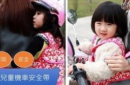 兒童機車安全帶