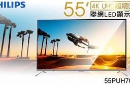 【飛利浦PHILIPS】55吋4K超纖薄聯網LED顯示器+視訊盒 55PUH7032 (加贈黑晶爐+基本安裝) 1入/組