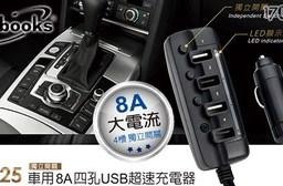 E-books  車用8A四孔獨立開關USB超速充電器
