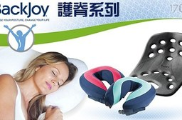 BackJoy-護脊商品