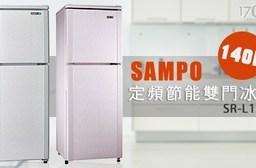 SAMPO聲寶-140L定頻節能雙門冰箱SR-L14Q / 1台