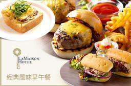 【宜家商旅 LA MAISON HOTEL-JS餐廳】用各式新鮮食材,搭配主廚嫻熟的手藝與精準火候,每道料理都如藝品般讓人驚艷,現在就來感受愜意氛圍中的絕美饗宴吧! 內湖區 只要228元,即可享有【宜家商旅 LA MAISON HOTEL-JS餐廳】經典單人風味早午餐〈主餐:La Maison 鄉村美式早午餐/經典手拍迷你起司漢堡(自製手工美國漢堡肉)/義大利熱烤慢燉肉醬創意pizza/田園野菇起司軟蛋捲/楓糖堅果鬆餅/鮪魚巧巴達三明治/香濃花生起司火腿鬆餅/濃情太妃糖蘋果法式吐司 任選一...