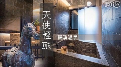 天使輕旅.礁溪溫泉 4.5折! - 溫泉客房/寵物標準房住宿專案