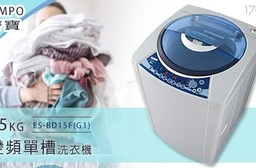 SAMPO聲寶-15KG變頻單槽洗衣機ES-BD15F(G1) 1台