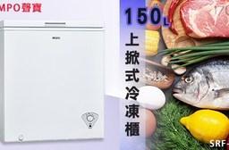 SAMPO聲寶-150L上掀式冷凍櫃SRF-151 1台