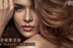 伊柔專業美髮-時尚變髮專案