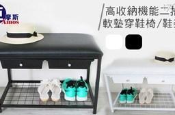 高收納機能二抽軟墊穿鞋椅/鞋架