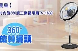 【雙星】16吋 內旋360度工業循環扇 TS-1639  1入/組