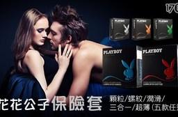 美國Playboy-花花公子保險套(3入)