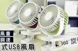夾式usb風扇「大風量/可調速」贈USB充電線、充電電池*1