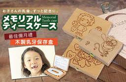 【彌月禮-木製乳牙保存盒】從第一顆牙開始,幫寶貝留住一生僅有一次的紀錄,留存成長點滴,給孩子一個珍貴又美好的回憶! 每盒只要185元起,即可享有彌月禮-木製乳牙保存盒〈任選一盒/二盒/四盒/八盒,款式可選:玩具女孩/玩具男孩/女寶圖樣/男寶圖樣/乳牙圖樣/鼠/牛/虎/兔/龍/蛇/馬/羊/猴/雞/狗/豬〉