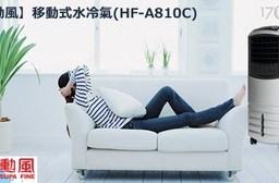 勳風-移動式水冷氣(HF-A810C)