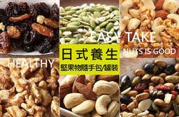 【日式養生堅果物隨手包/罐裝組合】多種口味可選,天然養生、全素可食,吃零嘴也能健康又對味! 只要499元起,即可享有日式養生堅果物(隨手包/罐裝)等組合,多種口味可選