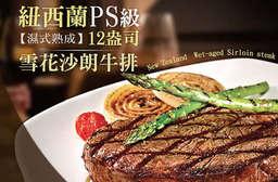 【紐西蘭PS級濕式熟成12盎司雪花沙朗牛排】低脂、低熱量、低膽固醇,肉質有彈性與韌性,品質優於一般的牛肉! 每片只要150元起,即可享有紐西蘭PS級濕式熟成12盎司雪花沙朗牛排〈3片/5片/8片/12片/15片/30片〉
