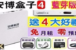 【U-BOX4】安博盒子 第4代藍牙智慧電視盒 藍芽版 (加碼送4大好禮) 1入/組