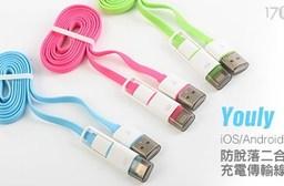 Youly-防脫落二合一充電傳輸線(YL-220)