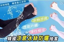 韓國涼感冰絲防曬袖套