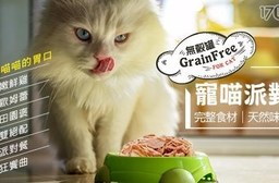 【Cats Party】《寵喵派對 主食無穀罐》80g