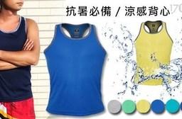【VALOR BEAR】台灣製涼感吸濕排汗背心