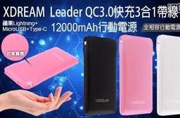【XDREAM】Leader QC3.0快充3合1帶線 燈號顯示行動電源(12000mAh)