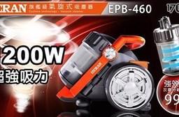 【HERAN 禾聯】旗艦型多孔離心力吸力不減吸塵器 EPB-460 1入/組