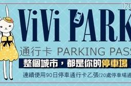 ViVi PARK 停車場-連續使用90日停車通行卡乙張