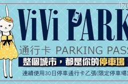 ViVi PARK《公館路》/《關渡醫院旁停車場》/《中央北路停車場》-連續使用30日停車通行卡乙張