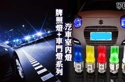 汽車室內燈+牌照燈+車門燈系列