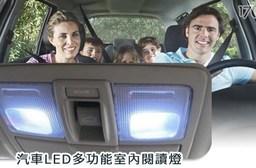 汽車LED多功能室內閱讀燈系列: