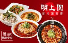 明上園新川湘料理 5.2折! - 午間招牌推薦