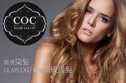 以專業的設計、細心的態度聞名!【C.O.C HAIR SALON】根據每個人不同的特色和需求設計出最適合的髮型,五官看起來更明顯立體! 新竹市 只要350元起,即可享有【C.O.C HAIR SALON】A.洗剪 / B.空氣燙/髮根燙(不分長短) / C.質感染髮 / D.OLAPLEX好萊塢頂級護髮(不分長短)