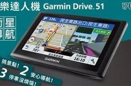 【GARMIN】Drive 51 玩樂達人機 衛星導航  (加贈高硬度保護貼+指紋擦拭布) 1入/組