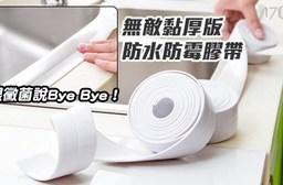 新款無敵黏厚版防水防霉膠帶