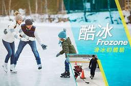 近捷運海山站~【台北-酷冰Frozone】符合國際標準的冰上曲棍球場,提供冰上曲棍球訓練及休閒溜冰的最佳去處!炎炎夏日來這裡度過最消暑啦! 只要198元起,即可享有【台北-酷冰Frozone】A.單人單次滑冰優惠套組/B.單人單次滑冰初體驗團體教學課程〈含A.4小時門票一張/B.授課1小時(企鵝步、基礎滑冰行走、基本滑冰動作)+自由滑冰1小時,AB方案皆含:裝備租借一次(溜冰鞋一雙+安全帽一頂+護膝一雙+護掌一雙+護肘一雙)〉