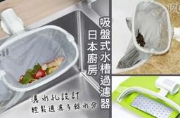 日本廚房吸盤式水槽過濾器