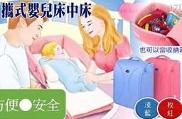 可攜帶式嬰兒床中床
