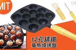 台灣製-12孔鑄鐵章魚燒烤盤