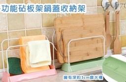 多功能砧板架/鍋蓋收納架