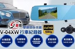 【IS愛思】RV-04XW 台灣聯詠晶片1080p雙鏡頭後視鏡行車紀錄器