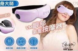 【健身大師】VM眼部氣壓按摩器-紫 1入/組