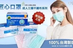 【台灣康匠】成人三層不織布醫療級口罩