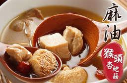 【泰凱食堂-麻油猴頭杏鮑菇】擁有菇類豐富的營養與香氣,非基改成份、無味精,讓人越吃越健康! 每包只要64元起,即可享有【泰凱食堂】麻油猴頭杏鮑菇〈3包/6包/10包/15包/20包/40包/60包〉