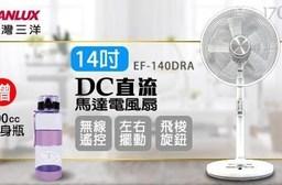 【 SANLUX台灣三洋】14吋DC直流馬達電風扇 EF-140DRA  1台/組