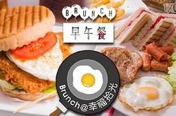 Brunch@幸福拾光-單人/雙人套餐